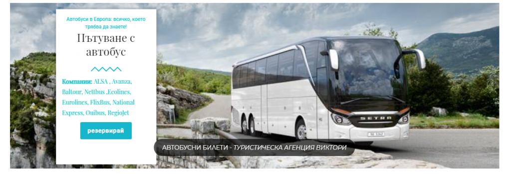 Автобуси в Европа